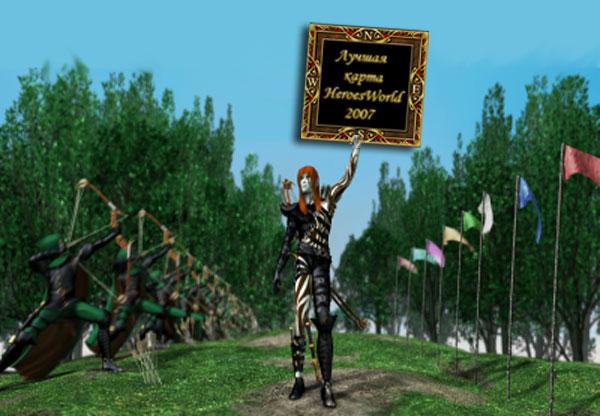 КОНКУРС Лучшая карта для героев меча и магии 3 за 2007г на HeroesWorld
