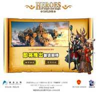 Скриншот №2 официального сайта Heroes Online